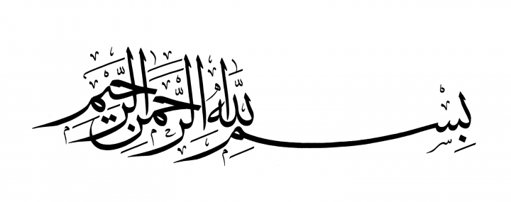 If the Basmalah is the first verse of al-Fatiha then why is 'Rahman-arRahim' repeated again in the third verse?
