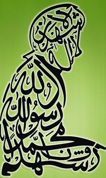 """Muhammed ismi ile müsemma olan mânânın, """"kul""""luğu ne demektir?"""