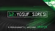 12. Yûsuf Sûresi - Kur'ân-ı Kerîm Çözümü (arapça)