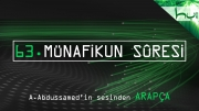 63. Münafikun Sûresi - Kur'ân-ı Kerîm Çözümü (arapça)