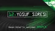 12 - Yûsuf Sûresi - Kur'ân-ı Kerîm (arapça)
