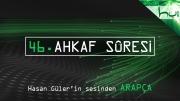46 - Ahkaf Sûresi - Kur'ân-ı Kerîm (arapça)