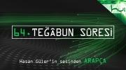 64 - Teğâbun Sûresi - Kur'ân-ı Kerîm (arapça)