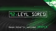 92 - Leyl Sûresi - Kur'ân-ı Kerîm (arapça)