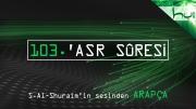 103 - 'Asr Sûresi - Kur'ân-ı Kerîm (arapça)