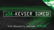 108 - Kevser Sûresi - Kur'ân-ı Kerîm (arapça)