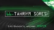 66 - Tahriym Sûresi - Kur'ân-ı Kerîm (arapça)