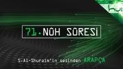 71 - Nûh Sûresi - Kur'ân-ı Kerîm (arapça)