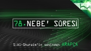 78 - Nebe' Sûresi - Kur'ân-ı Kerîm (arapça)