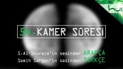 54 - Kamer Sûresi - Arapçalı Türkçe Kur'ân Çözümü