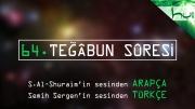 64 - Teğâbun Sûresi - Arapçalı Türkçe Kur'ân Çözümü
