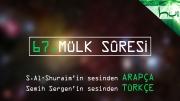 67 - Mülk Sûresi - Arapçalı Türkçe Kur'ân Çözümü