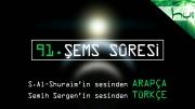 91 - Şems Sûresi - Arapçalı Türkçe Kur'ân Çözümü