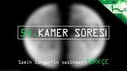 54. Kamer Sûresi - Kur'ân-ı Kerîm Çözümü