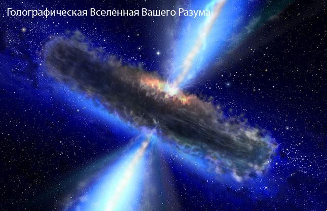 Голографическая Вселенная Вашего Разума